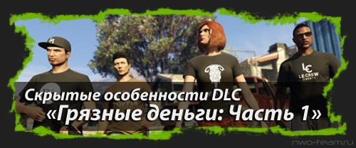 Скрытые особенности DLC «Грязные деньги: часть 1»