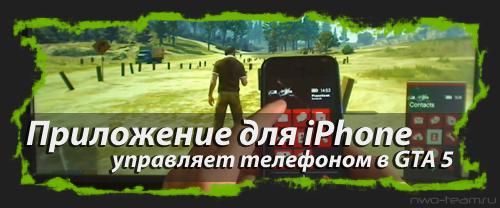 Приложениe для iPhone управляет мобильным телефоном в GTA 5