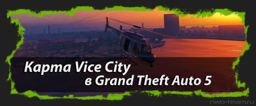Карту Vice City перенесли в Grand Theft Auto 5