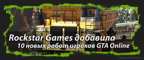 Rockstar Games добавила 10 новых работ игроков GTA Online