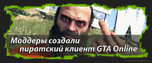 Моддеры создали пиратский клиент GTA Online