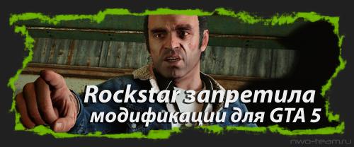 Rockstar запретила модификации для GTA 5 на PC