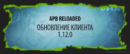 Обновление клиента 1.12.0