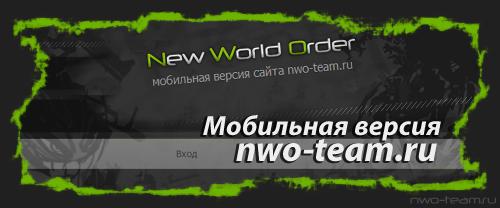 Мобильная версия сайта nwo-team.ru