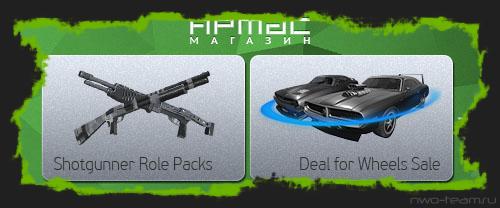 Новые комплекты оружия и скидки на тачки