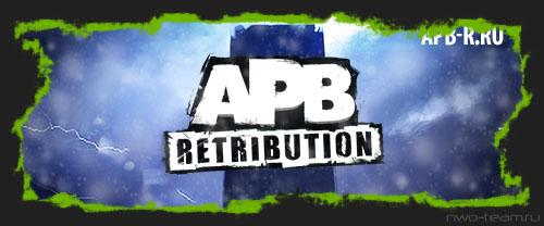 APB Retribution — новая игра во вселенной APB