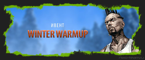 Ивент «Winter Warmup»