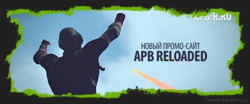 Новый промо-сайт APB Reloaded