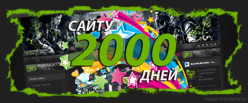 Сайту 2000 дней!