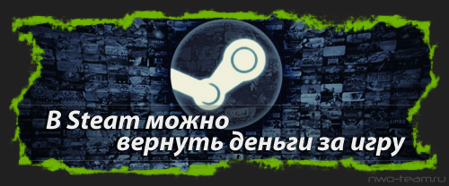Теперь в Steam можно вернуть деньги за игру