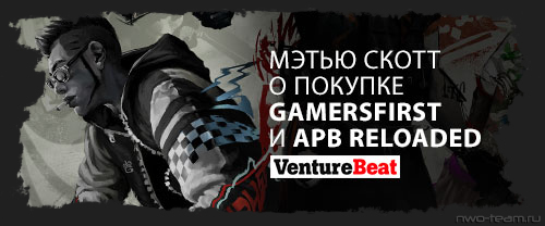 Мэтью Скотт о покупке GamersFirst и APB Reloaded