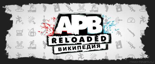 Википедия по APB Reloaded от команды APB-R