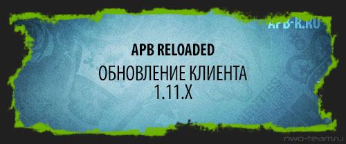 Обновление клиента 1.11.X (31 мая 2013)