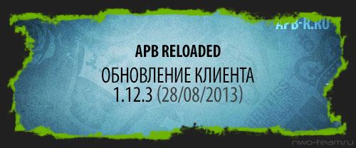 Обновление клиента 1.12.3 (28 августа 2013)