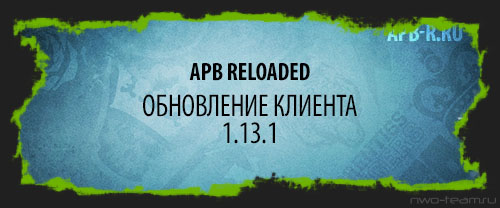 Обновление клиента 1.13.1 (12 ноября 2013)