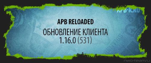 Обновление клиента 1.16.0 (531)