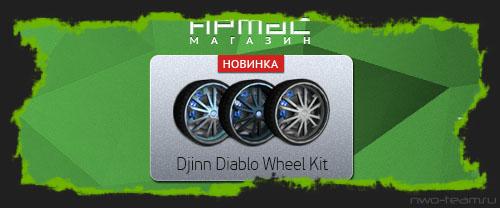 Новинка в «Армасе» — Djinn Diablo Wheel Kit