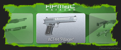Новинка в «Армасе» — ACT 44 'Pillager'