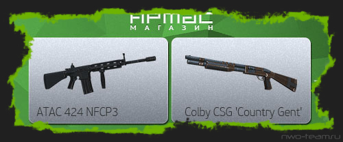 ATAC 424, Colby CSG 'Country Gent' и Colby RSA 'Hunter'