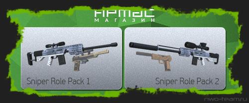 Новинка в «Армасе» — комплекты Deadeye Sniper
