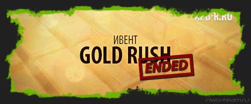 Ивент «Охота за золотом» закончился