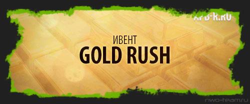 Ивент «Охота за золотом»