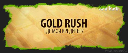Gold Rush, где кредиты!? Отвечают организаторы