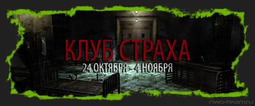 Хэллоуин в 2013 — Психушка, тыквы и награды