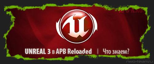 UNREAL 3 в APB Reloaded | Что знаем?