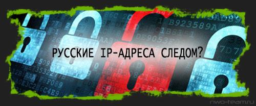 Ждет ли нас блокировка IP-адресов?