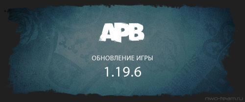 Обновление клиента 1.19.6 (1011)