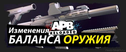 Изменения баланса оружия APB Reloaded