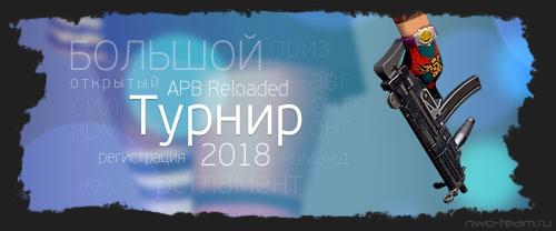 Глобальный турнир в APB Reloaded