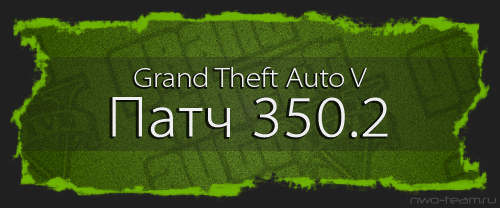 Патч для GTA 5 версии 350.2