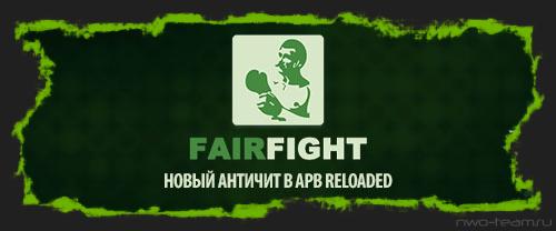 В APB Reloaded добавили новый античит – FairFight