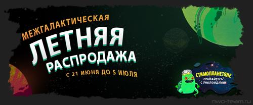 Стартовала Интергалактичесская распродажа Steam 2018! + БОНУС