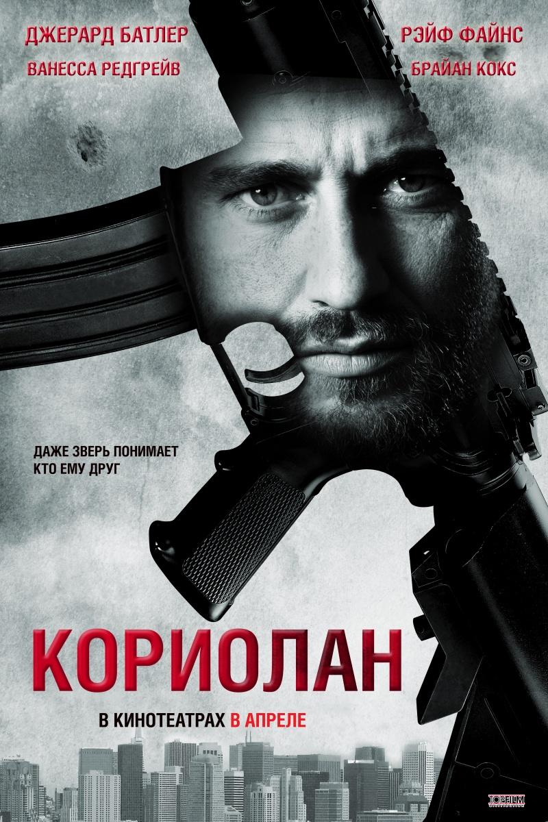 Кориолан / Coriolanus (2012)