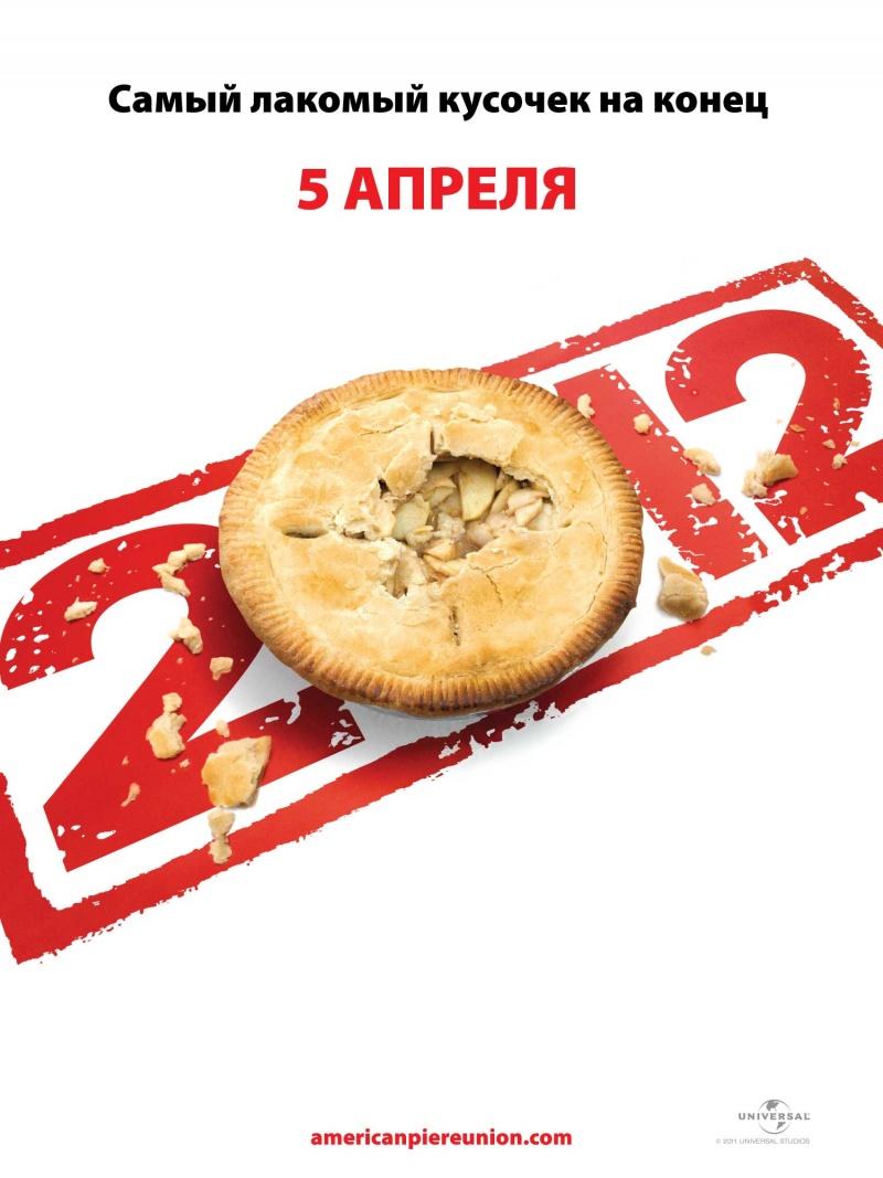 Американский пирог: Все в сборе / American Pie: Reunion (2012)