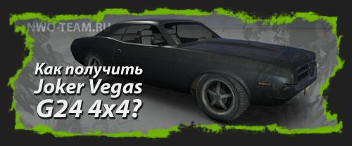 Как получить Joker Vegas G24 4x4?