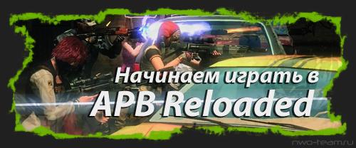 Начинаем играть в APB Reloaded