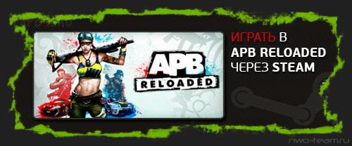 Играть в APB Reloaded через Steam