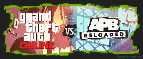 GTA Online vs. APB Reloaded: Мечты сбываются