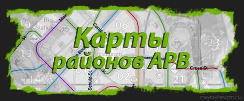 Карты районов APB