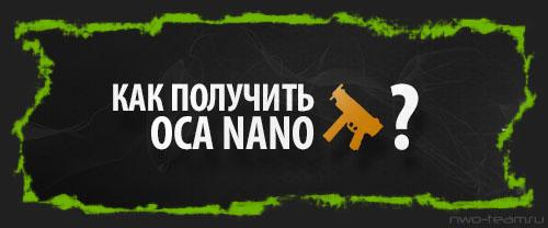 Как получить перманентную «ОСУ Нано»?