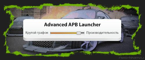 Advanced APB Launcher — вместо тысячи cfg