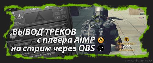 Вывод треков с плеера AIMP на стрим через OBS