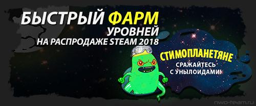 Быстрый фарм уровней на распродаже Steam 2018