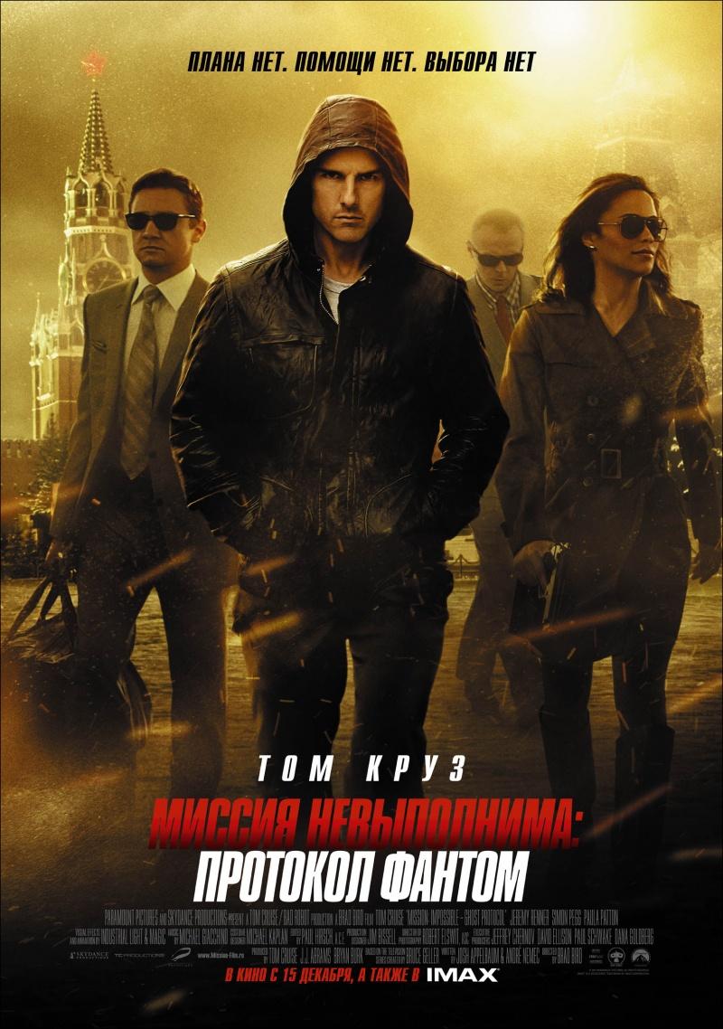 Миссия невыполнима: Протокол Фантом / Mission: Impossible - Ghost Protocol (2011)