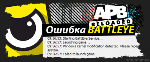 Ошибка BattlEYE - Windows Kernel modification detected