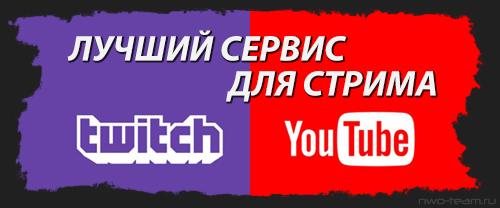 Лучший сервис для стрима на Twitch и Youtube
